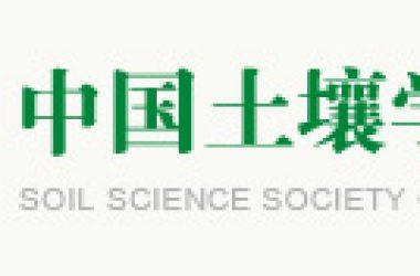 中国土壤学会