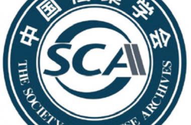 中国档案学会