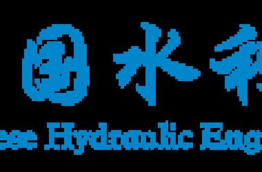 中国水利学会