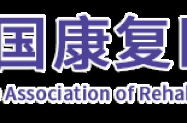 中国康复医学会