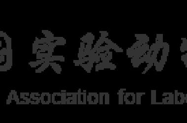 中国实验动物学会