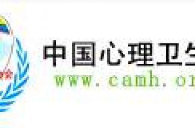 中国心理卫生协会